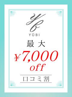 口コミを書いて最大7,000円OFFの割引!