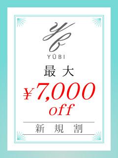 最大7,000円OFF!ご新規のお客様大歓迎!