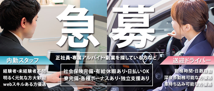 福岡風俗 高級デリバリーヘルス【優美 - ゆうび -】男子スタッフ緊急募集!