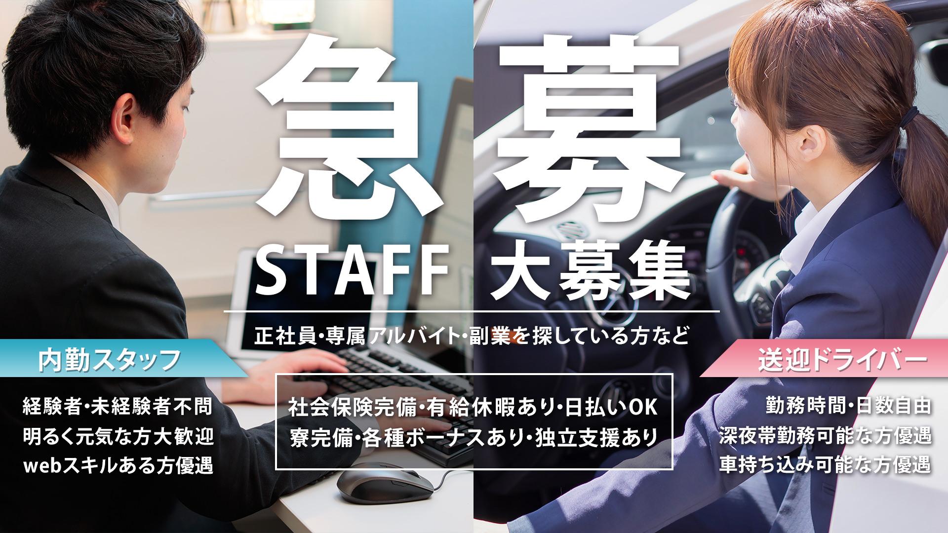 男子スタッフ緊急大募集中!