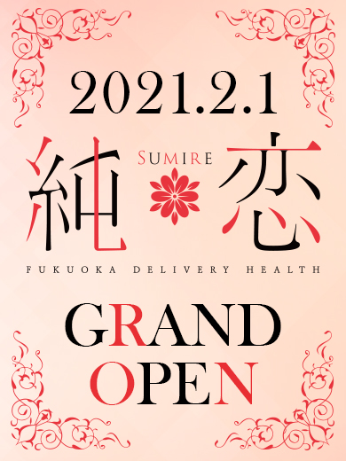 新店舗『純恋(すみれ)』2/1にGRAND OPEN!