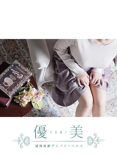 福岡 高級デリバリーヘルス『優美 - ゆうび -』陽葵【ひまり】PREMIUMの画像