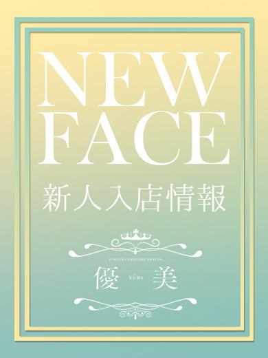 【中洲】新人入店情報8月10日更新【デリヘル】