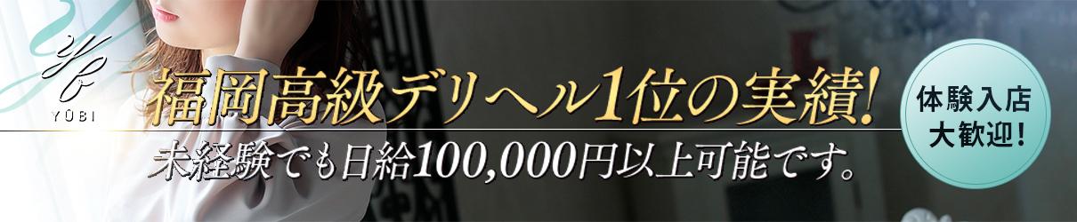 福岡風俗 高級デリバリーヘルス『優美 - ゆうび -』ではコンパニオンさん大募集中!