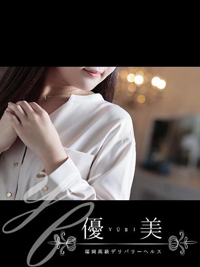 福岡 高級デリバリーヘルス『優美 - ゆうび -』遥【はるか】STANDARDの画像